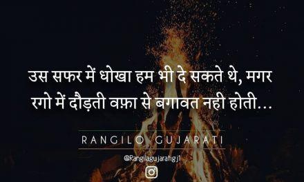 "RangiloGujarati on Instagram: ""Follow for more… ❤️❤️❤️ @rangilagujaratigj1 . . . .  #rangilagujaratigj1 #hindiquotes #gujaratiquotes #gujju #gujjuboy #gujaratithought…"""